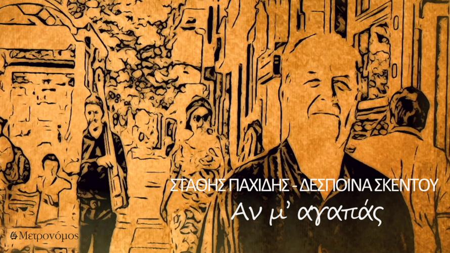 Αν μ' αγαπάς: Στάθης Παχίδης - Δέσποινα Σκέντου // Νέο τραγούδι & Video Clip
